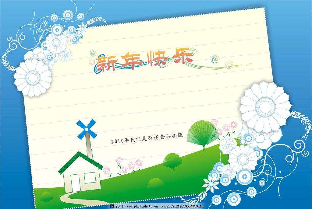 新年贺卡 贺卡卡通花纹蓝底卡片房子草地新年快乐
