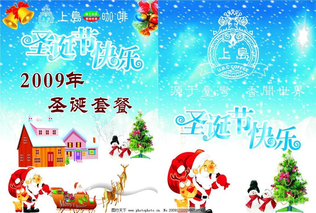 圣诞树 圣诞屋 雪花 圣诞节快乐