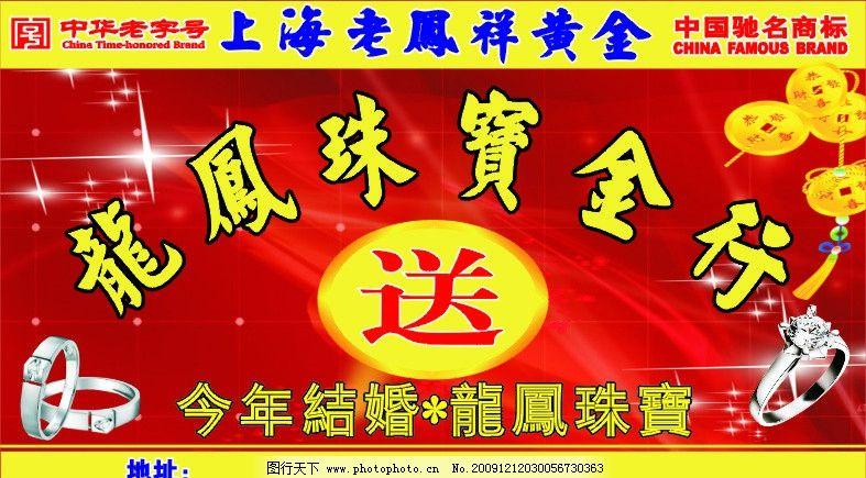 龙凤珠宝 上海老凤祥 黄金 中华老字号 中国驰名商标 结婚 钻戒 海报