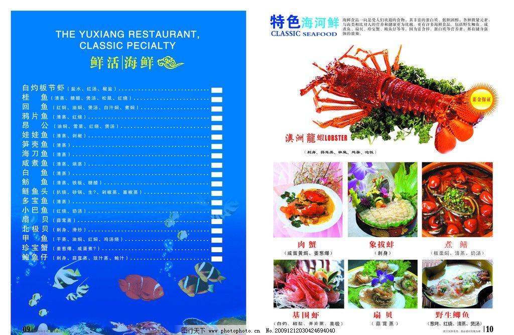 海鲜图片_菜单菜谱_广告设计_图行天下图库