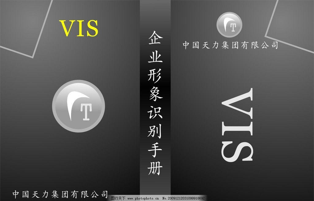 手册封面 vi 设计 cdr 企业logo 标志 其他设计 广告设计 矢量