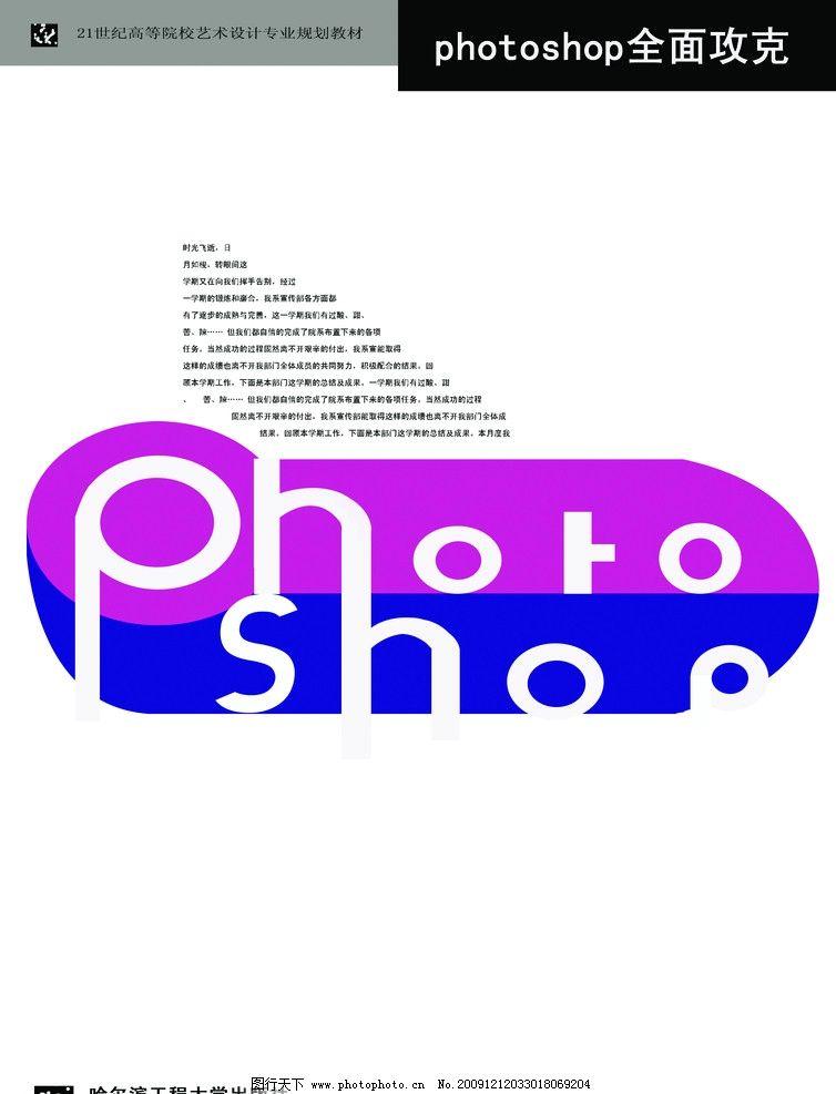 ps封面设计 封面设计 版式设计 设计 photoshop      psd分层素材 源
