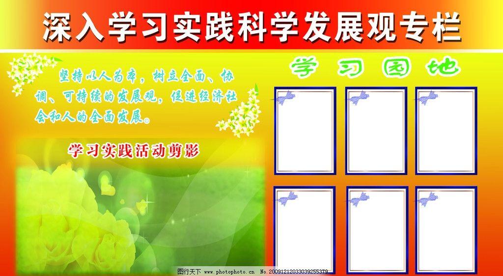 宣传栏 绿色边框 蝴蝶结