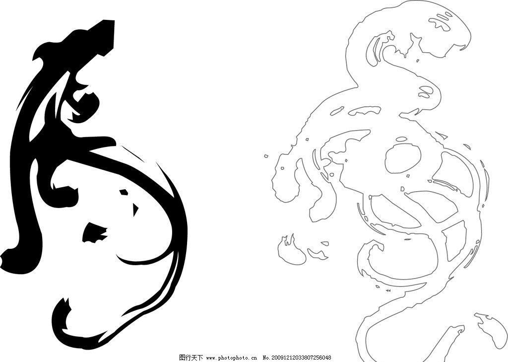 虎字 虎 老虎 美工字 艺术字 2010 年 字体 矢量素材 其他矢量 矢量