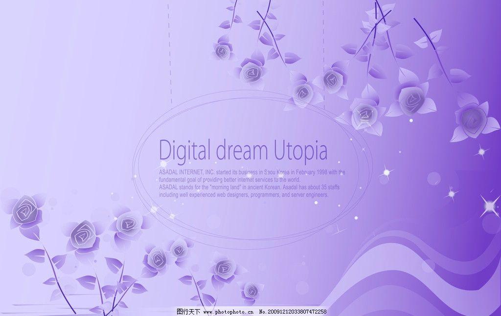 潮流背景 潮流花纹 花朵 动感线条 发光点 紫色背景 底纹 源文件