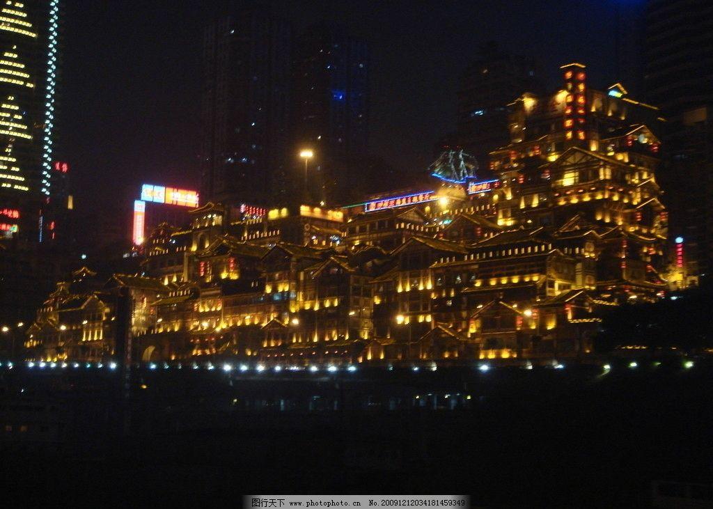 重庆夜色 红岩洞 自然风景 旅游摄影