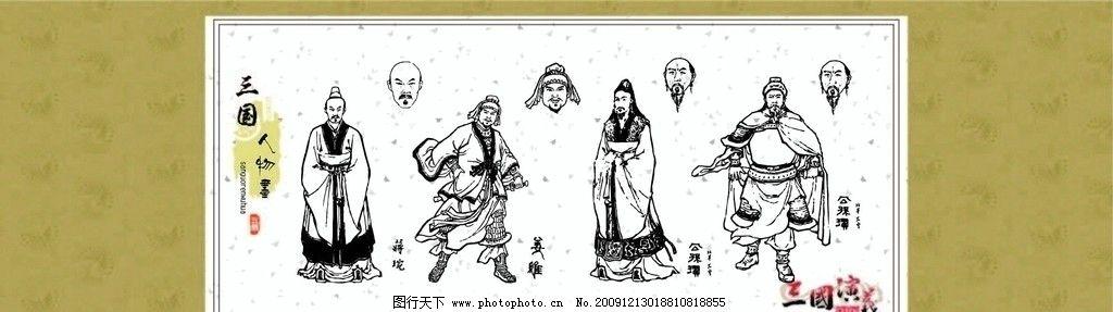 三国演义人物画系列3 白描 图案 绘画 古典 传统纹样 神话传说