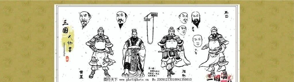 三国演义人物画系列20 白描 图案 绘画 古典 传统纹样 人物 神话传说