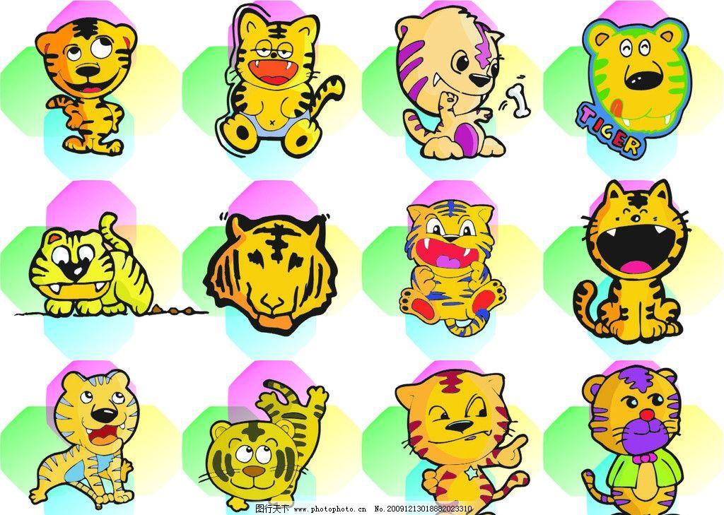 生肖虎 十二生肖 卡通动物 卡通十二生肖 传统文化 文化艺术 矢量 cdr