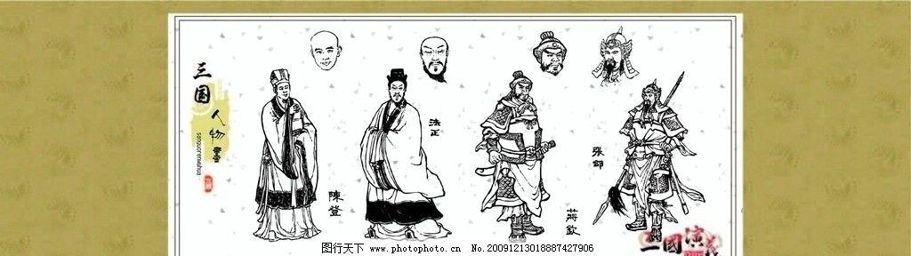 三国演义人物画系列15 白描 图案 绘画 古典 传统纹样 人物 神话传说