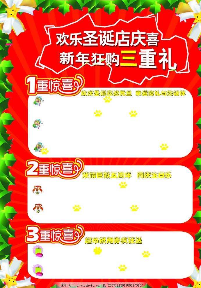 圣诞元旦店庆喜 新年狂购三重礼 边框 圣诞结 节日素材 源文件