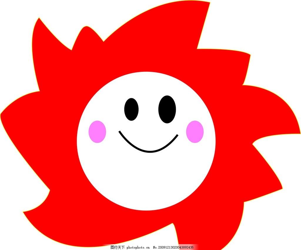 太阳笑脸 太阳笑脸图片 可爱笑脸 太阳矢量图 可爱太阳图片 卡通图片