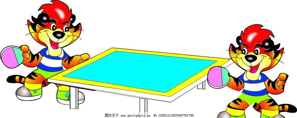 老虎打乒乓球 老虎打乒乓球矢量素材 乒乓球台 动物矢量素材 其他生物