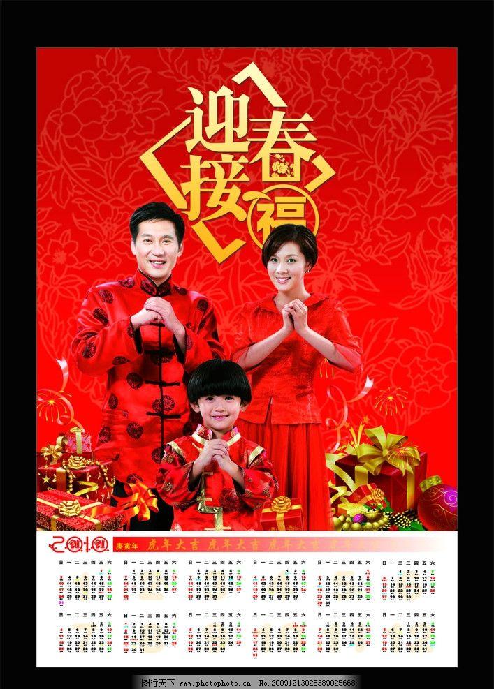 2010年挂历 虎年挂历 日历 人物 全家福 拜年 一家三口 幸福家庭图片