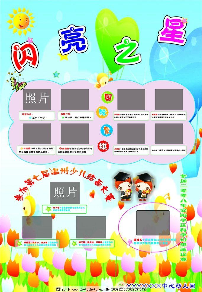 闪星之星 幼儿园展示牌 幼儿园 展示牌 海报 宣传栏 温馨提示 报名 开