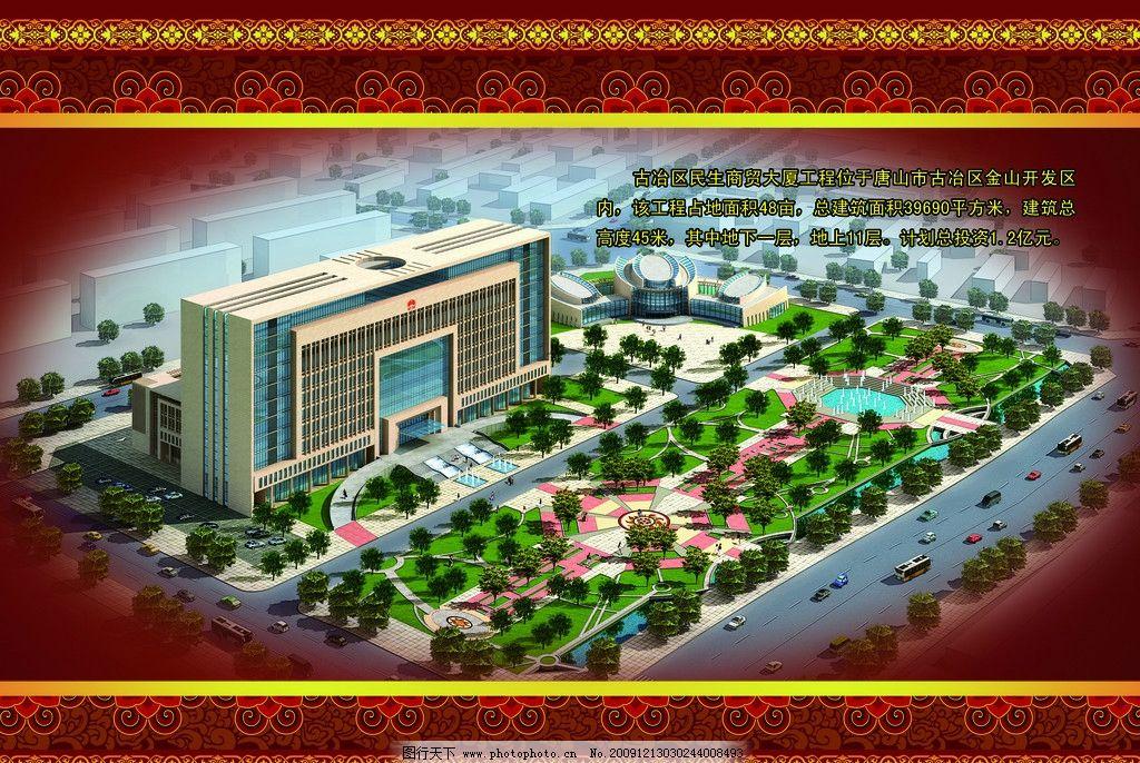 室外效果图 大厦 红色背景 金边 花边 花纹 橱窗 展板模板 广告设计