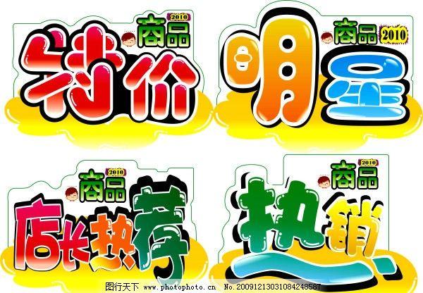武夷山水广告手绘pop
