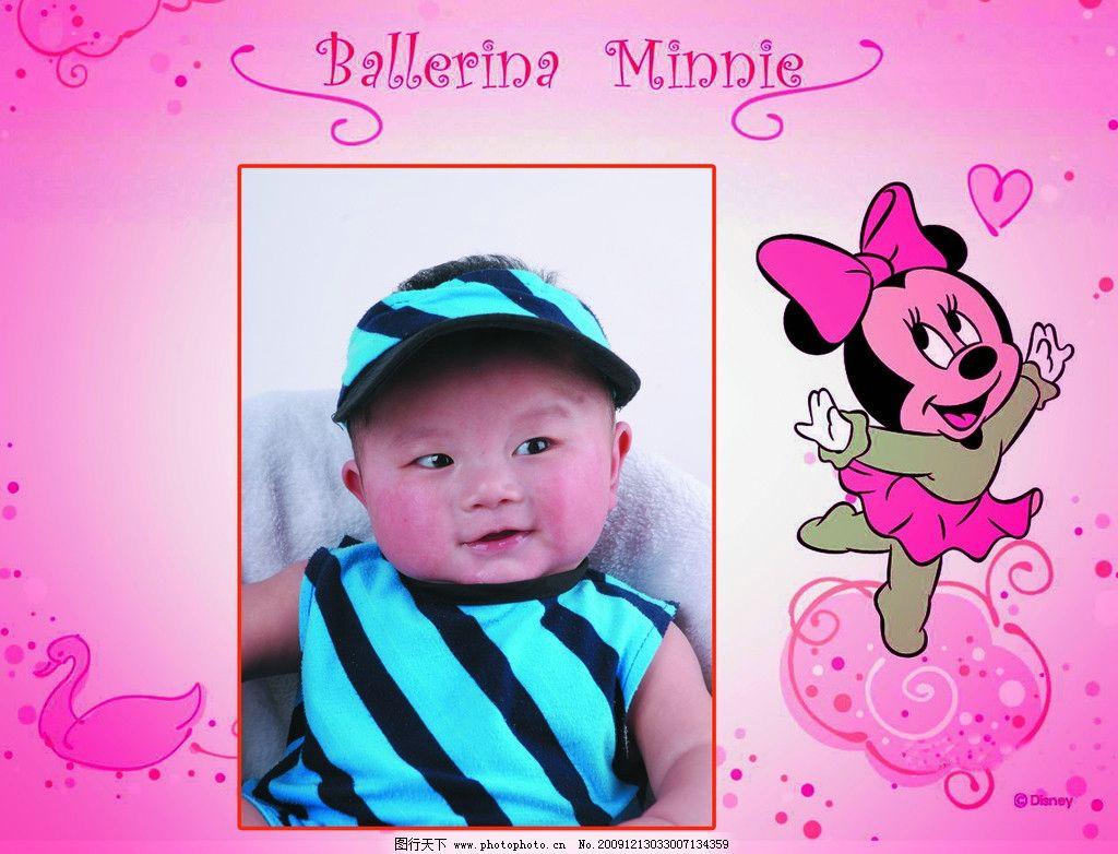 宝宝 儿童 可爱宝宝 粉色背景 卡通背景 psd 72dpi psd分层素材 源
