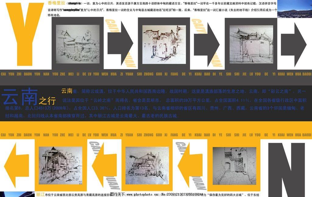 云南之行 云南 写生 速写 展板 设计 样版 psd分层素材 源文件 75dpi