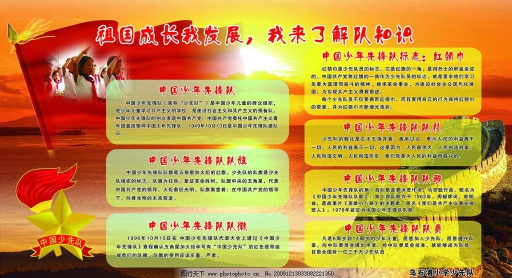 学校展板 少先队 队微 学校宣传栏 风景 长城 夕阳 psd分层素材 源