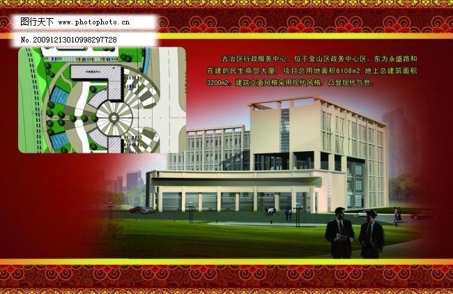 红色背景 花边装饰 金色花边        源文件 展板模板 财政局大楼