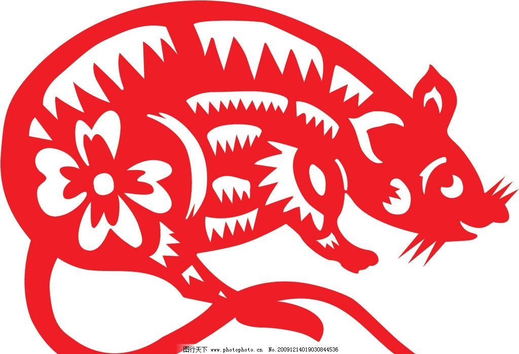 剪纸 红色 老鼠 动物 生肖 美术绘画 文化艺术 矢量 ai