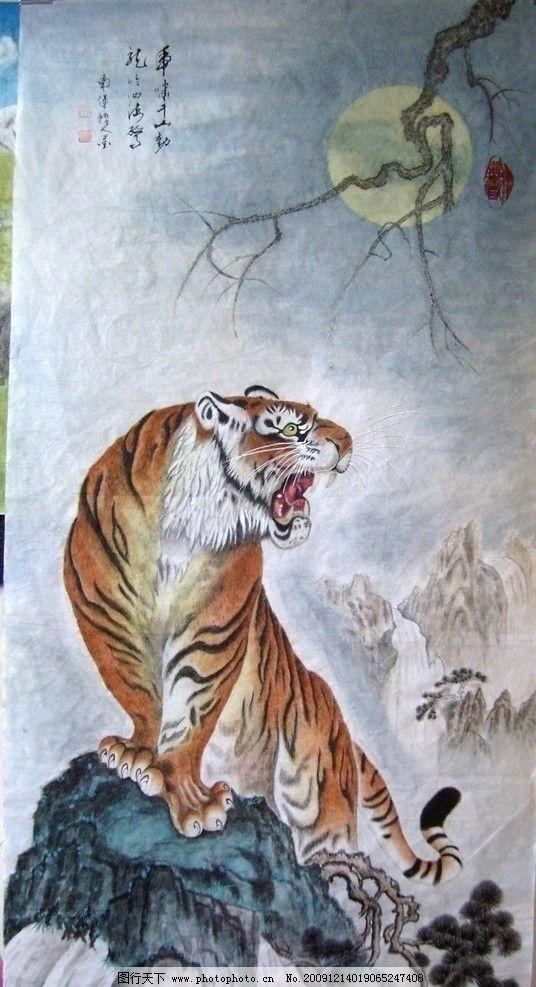 工笔画 虎 老虎 虎啸 山 绘画书法 文化艺术