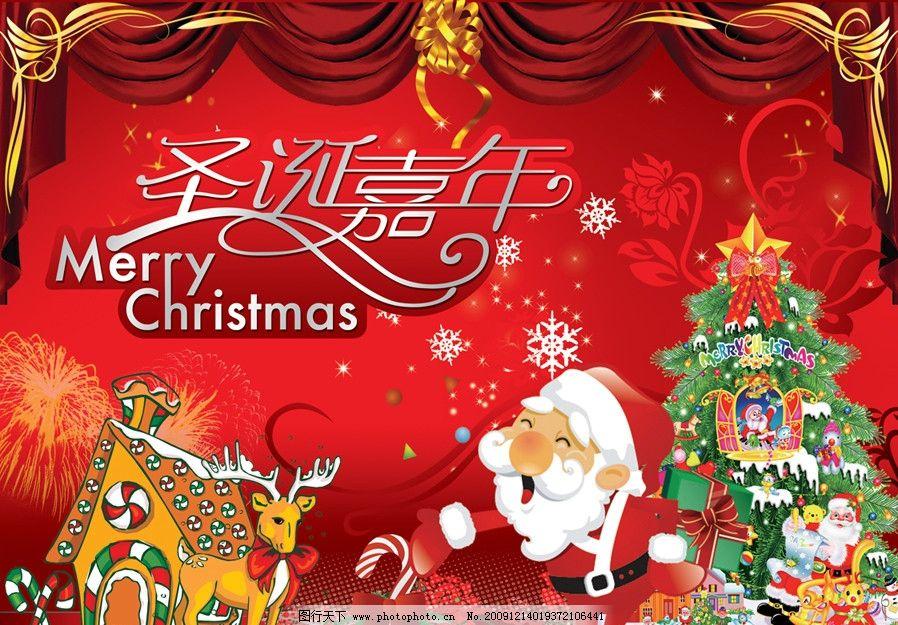 圣诞嘉年 圣诞节 圣诞老人 圣诞礼物 圣诞树 鹿 小房 幕布 花纹