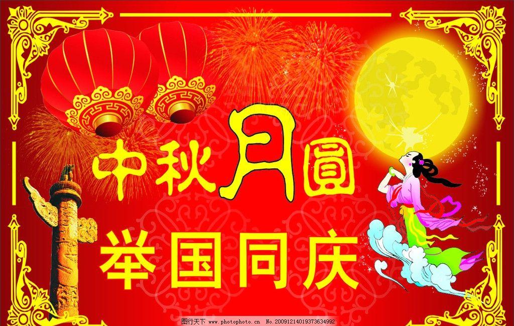 国庆中秋幼儿园pop手绘海报