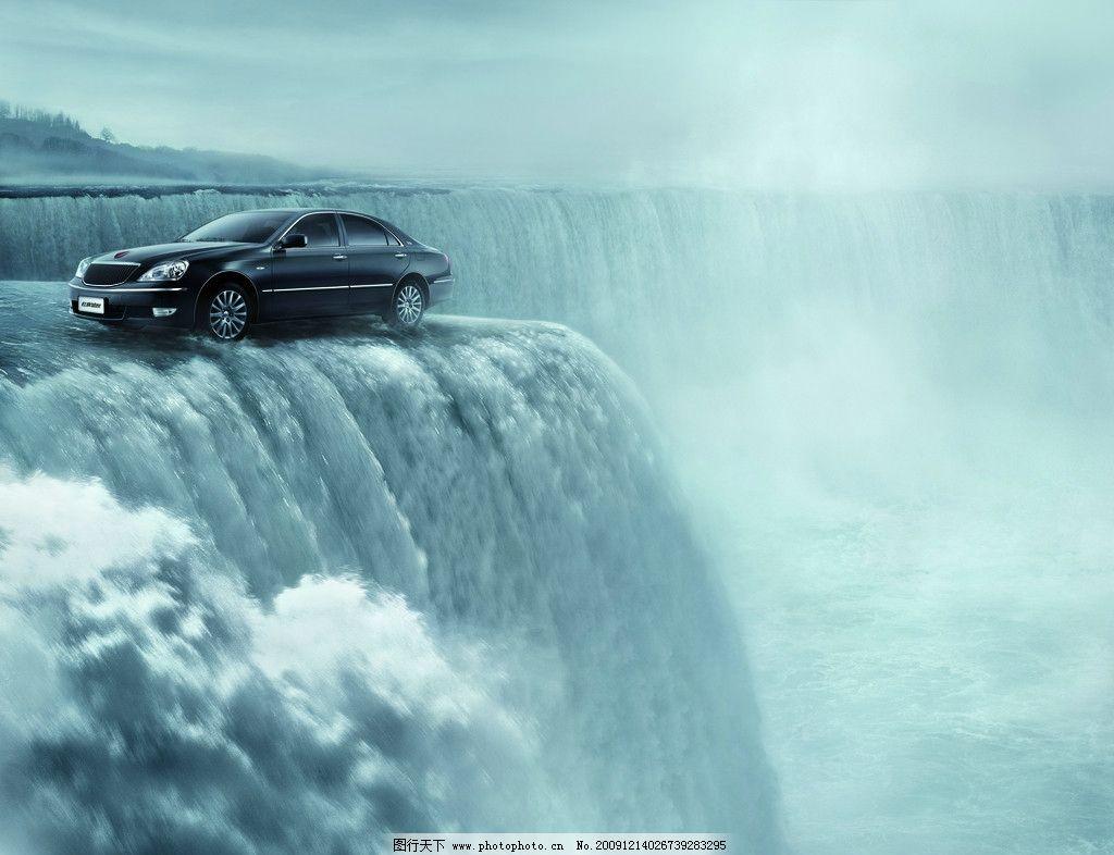 红旗 一汽轿车 汽车 河流 山脉 云雾 瀑布 交通工具 设计图库 jpg