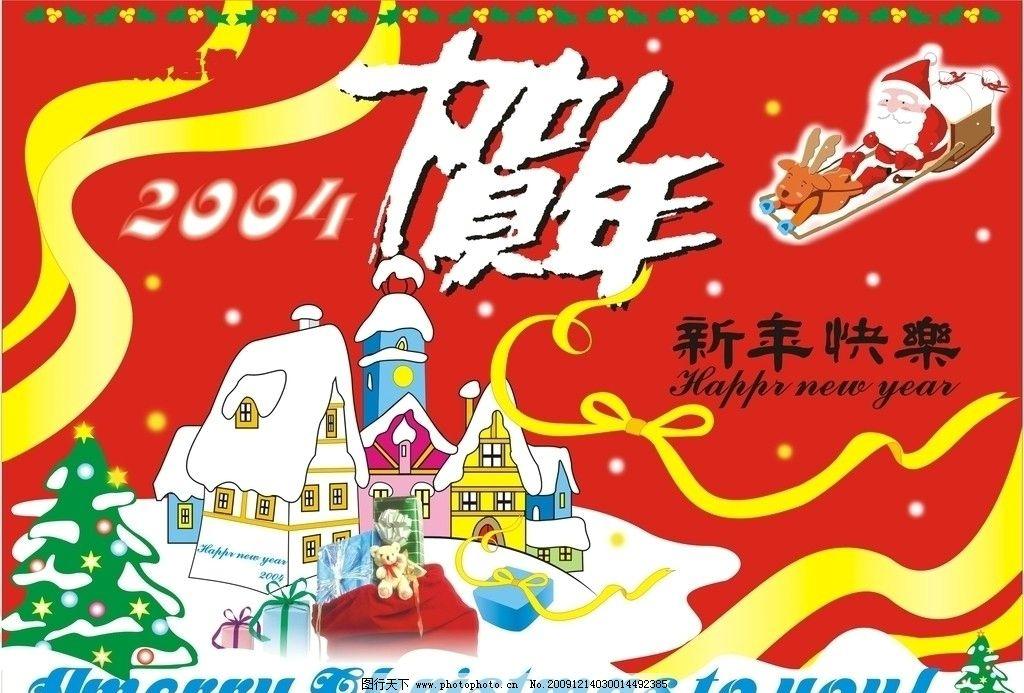 新年海报模板 贺年 圣诞老人 圣诞树 飘带 礼物 房子 广告设计