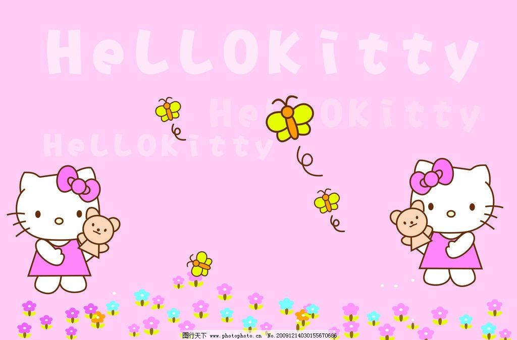 可爱kt猫 粉红背景 蝴蝶