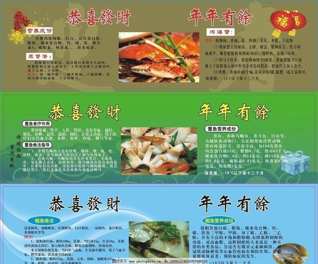 海鲜宣传单图片