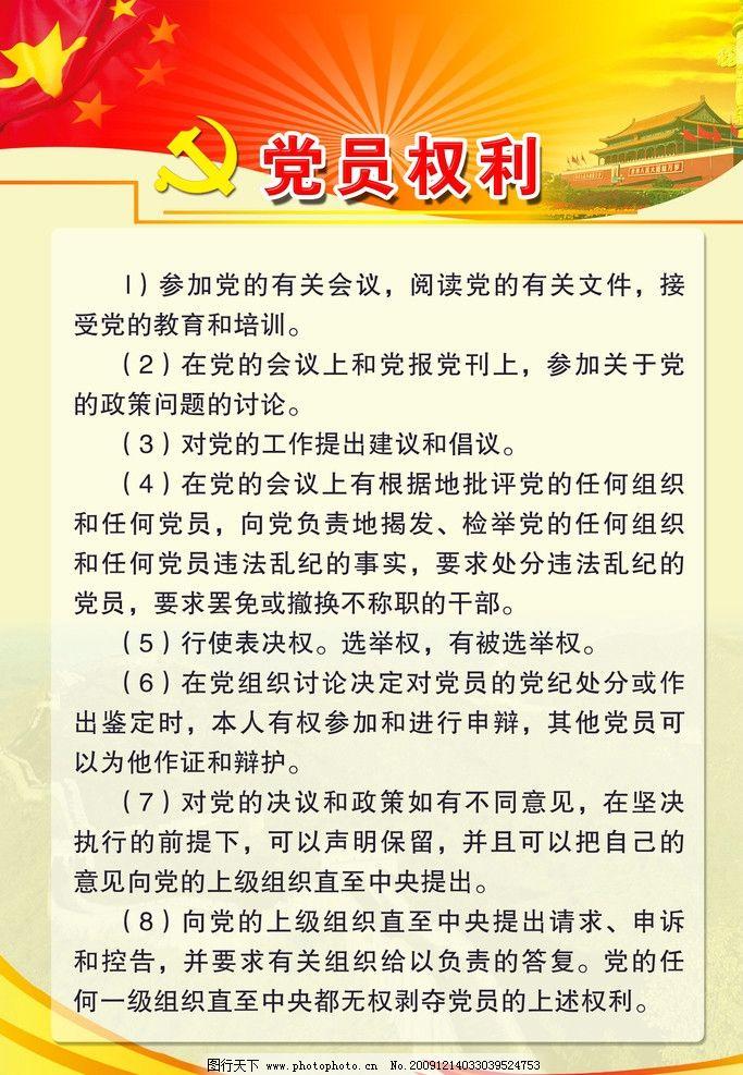 党员权利 五星红旗 党徽 光 天安门 天空 长城 华表 源文件