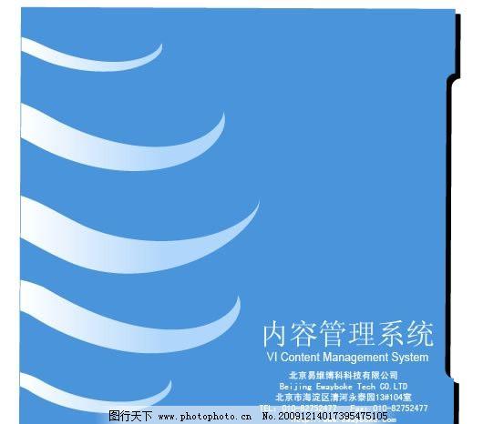 光盘外包装设计 软件系统光盘外包装 其他 现代科技 矢量 ai