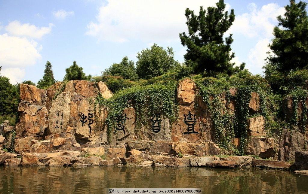 浙江 魯鎮 柯巖風景區 湖里 山水風光 水中 石山 高峰 湖中 山峰 藍天