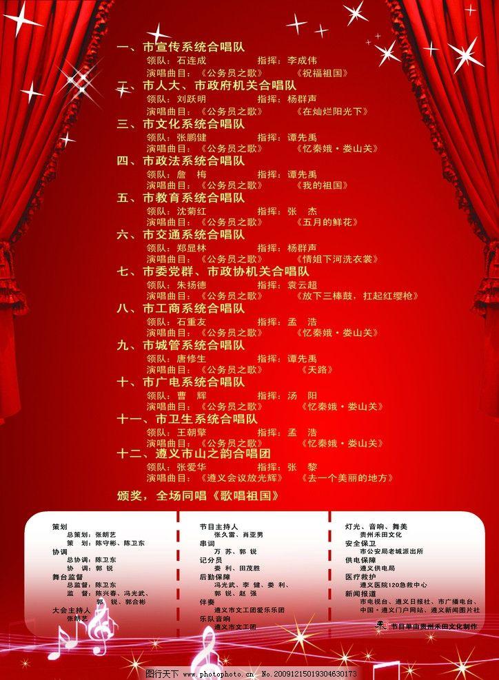 节目单背面 音符 红色 帷幕 星星 闪光 国庆节 节日素材 源文件