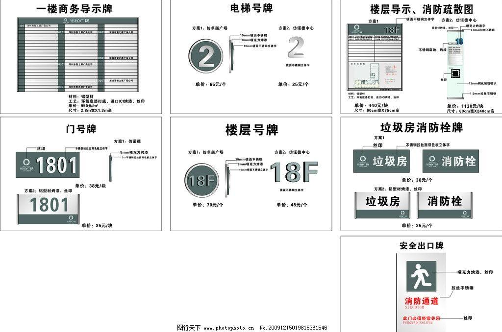 写字楼标识 楼层导视牌 科室牌 安全通道 公共标识标志 标识标志图标