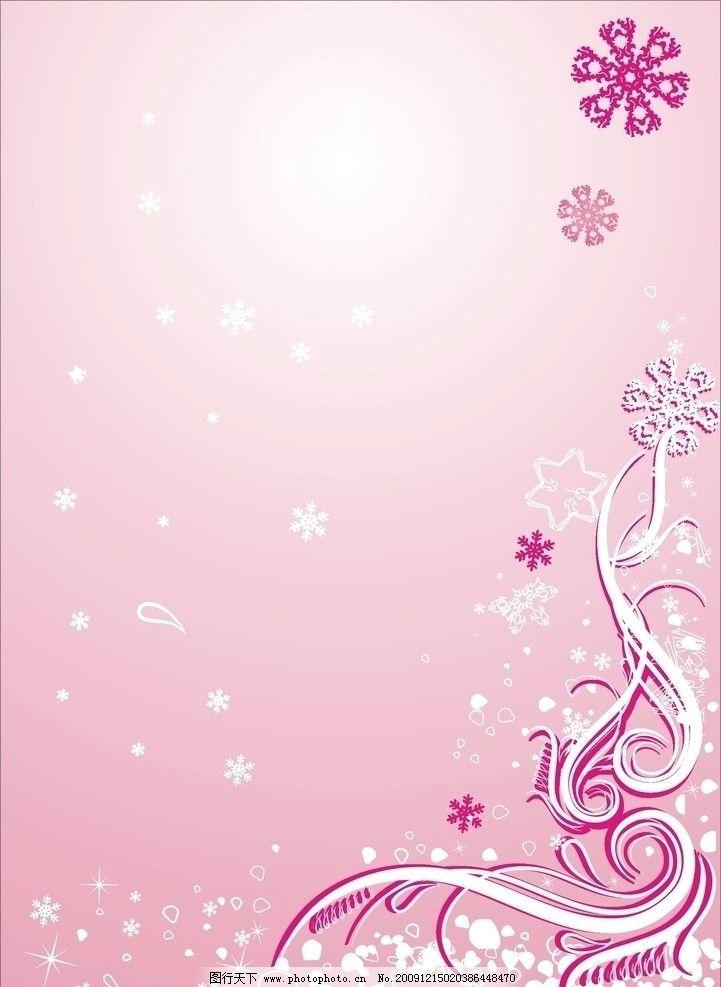 背景底纹 粉色 雪花 花边 广告设计 星星 底图 花纹花边 底纹边框