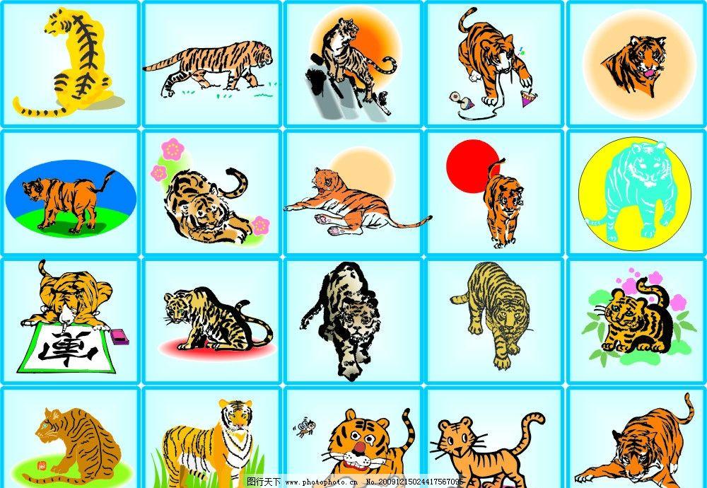老虎 年画素材 百兽之王 虎 水墨虎 十二生肖 传统文化 野生动物 生物