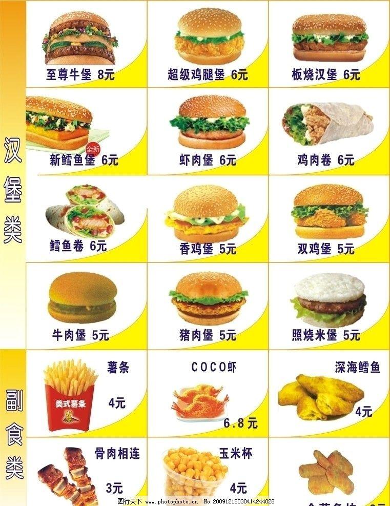 汉堡店点餐牌 汉堡 点餐牌 菜单菜谱 广告设计 矢量 cdr