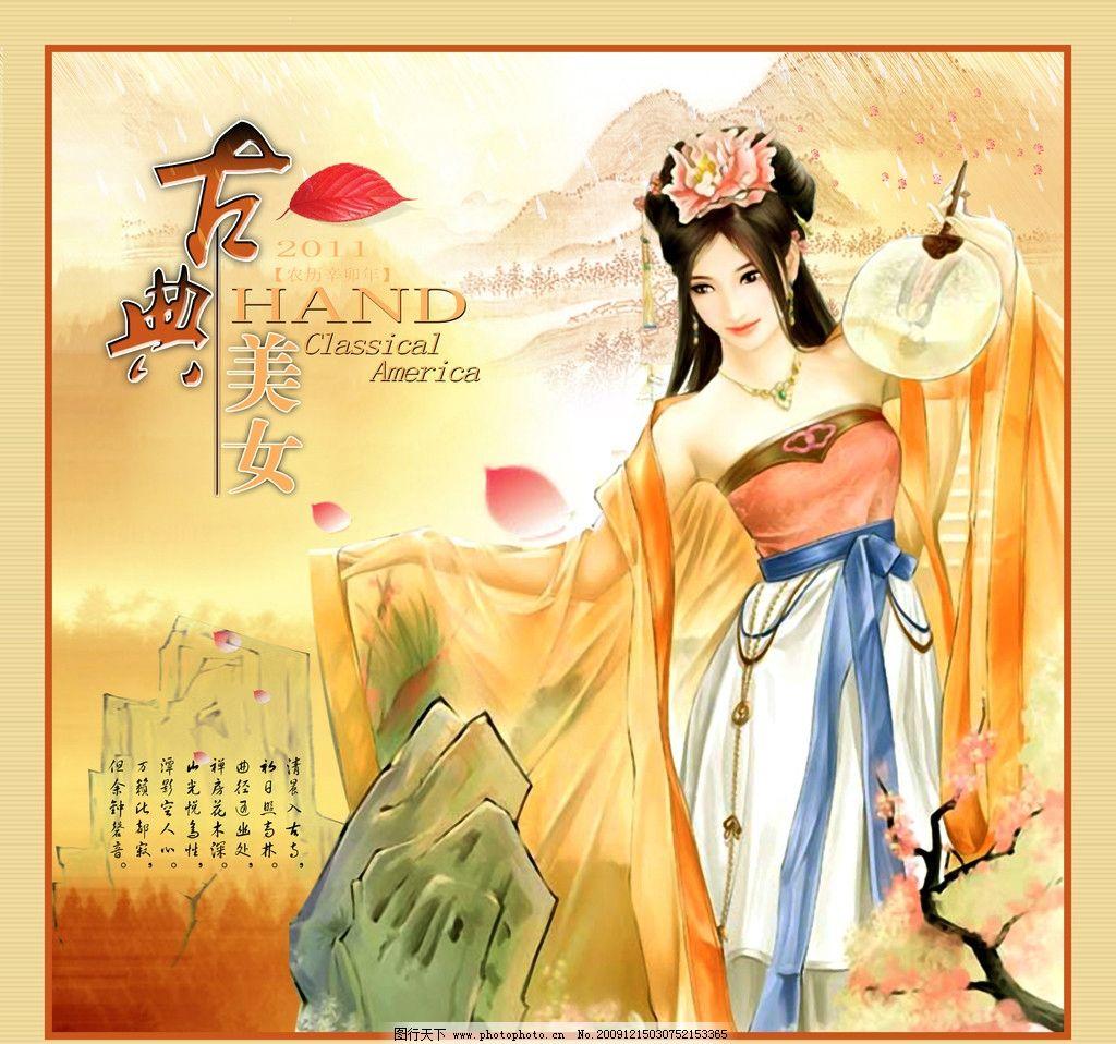 古典美女 手绘美女 古装 国画 山水画 梅花 花瓣 雨滴 挂历 2011年