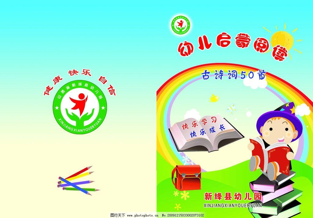 幼儿图书封面图片