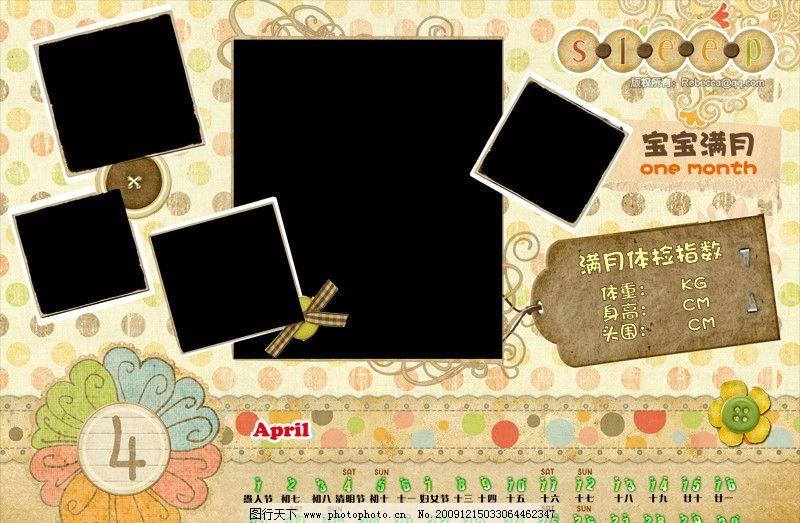 可爱韩版台历的4月图片