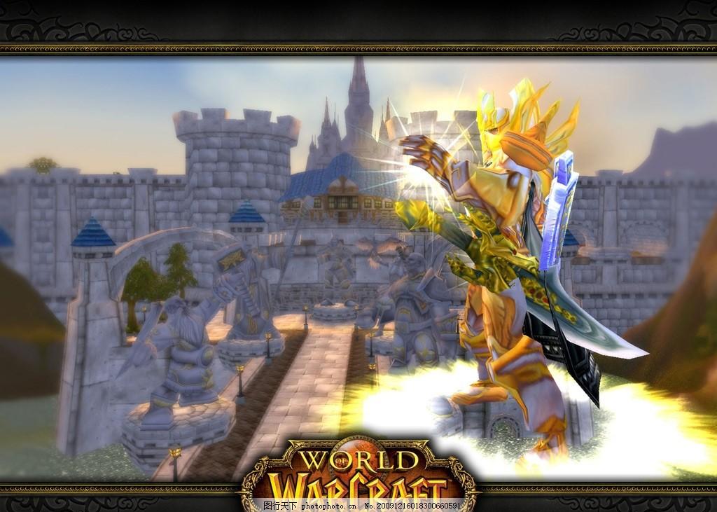魔兽世界骑士