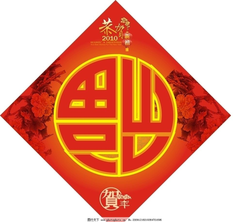 福字 2010 春节 新年快乐