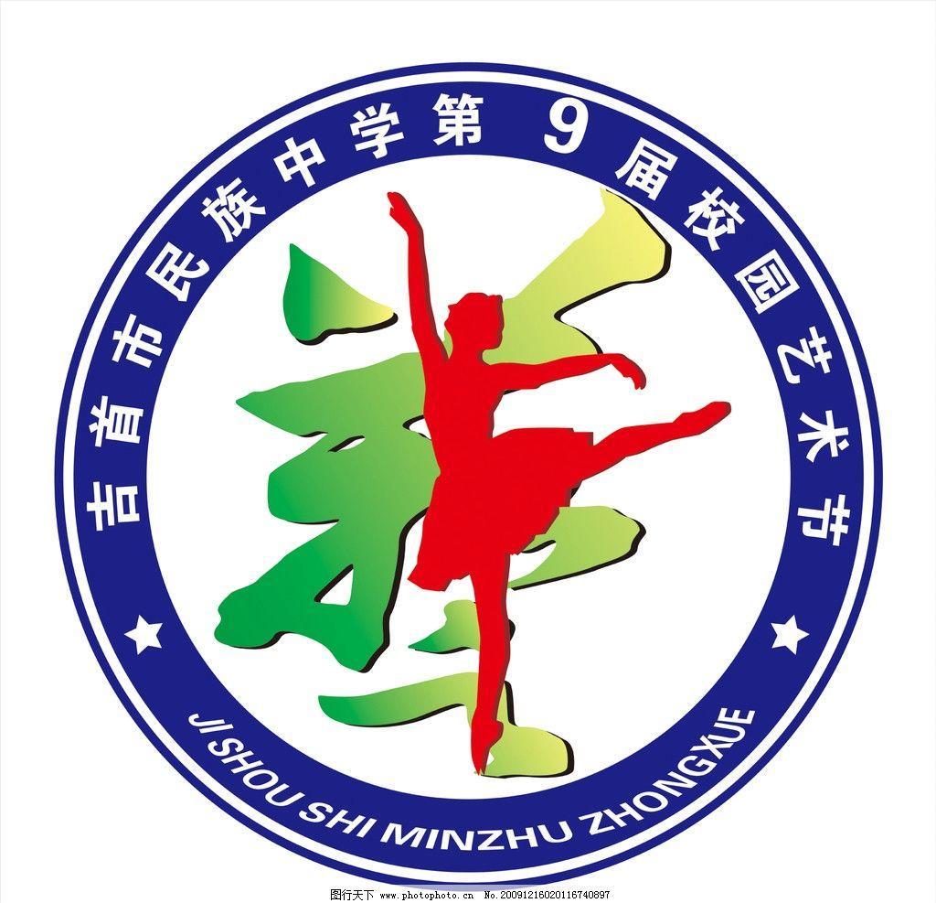 民族中学艺术节 艺术节标志 艺术 舞蹈人物剪影 其他 标识标志图标图片