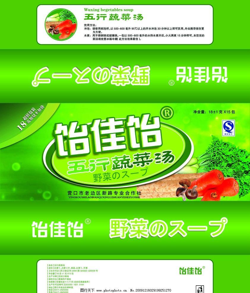 五行蔬菜汤 包装设计 广告设计模板 源文件