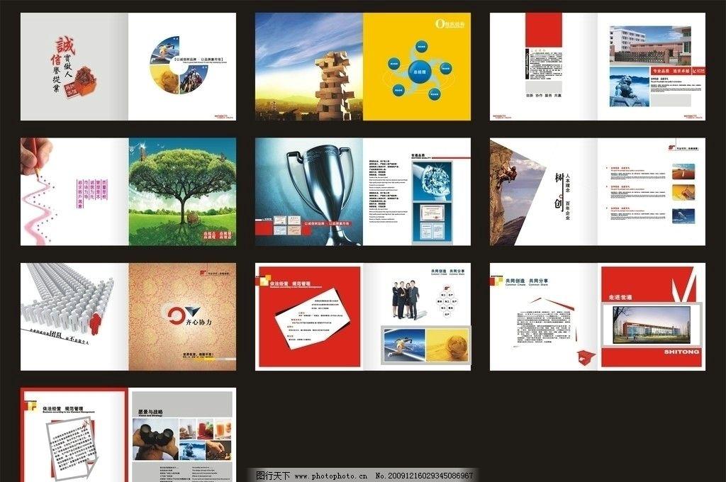 画册设计 企业文化 公司简介 形象宣传 广告设计 经典画册 理念篇