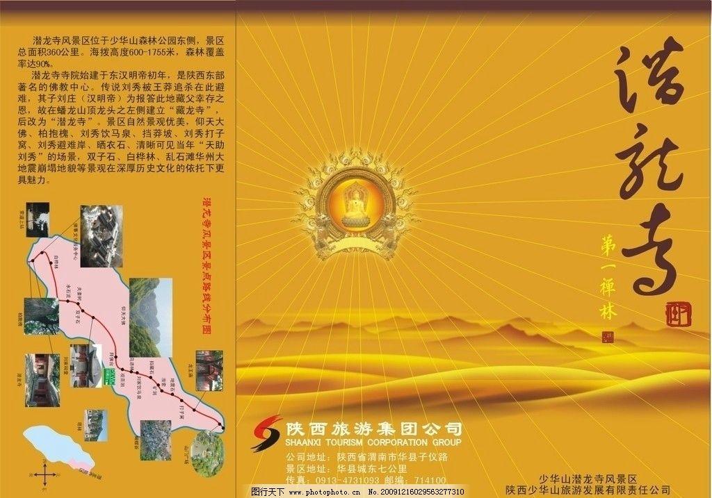 彩頁 風景 水墨畫 旅游單頁 廣告設計 矢量